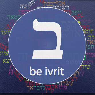 Be ivrit